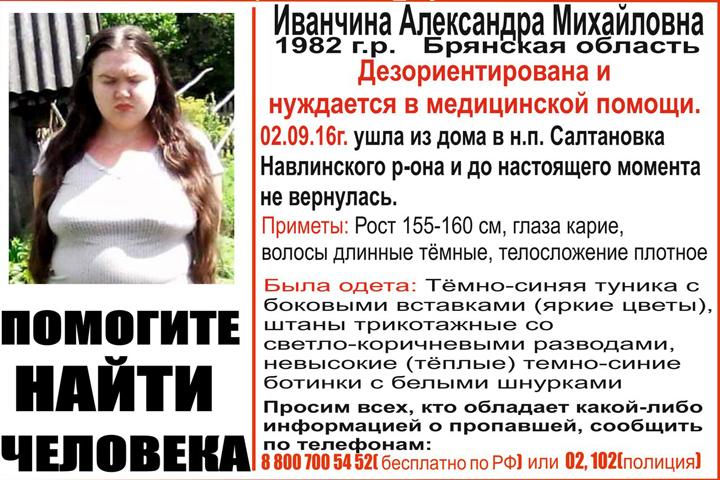 ВБрянской области начали искать пропавшую 34-летнюю женщину