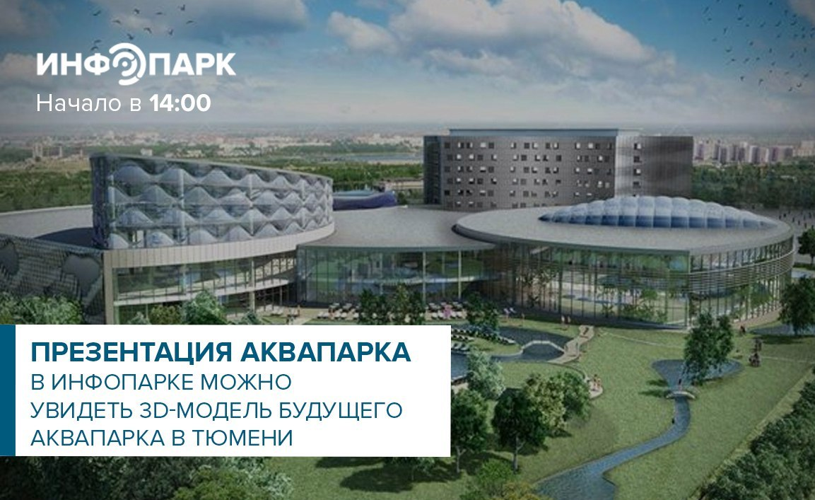 ВТюмени состоится презентация будущего аквапарка
