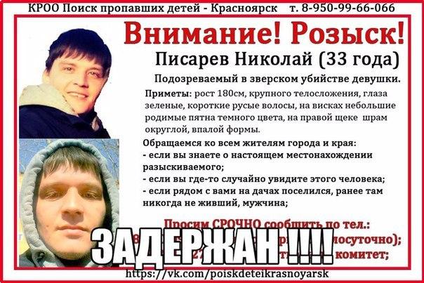Дело обвиняемого вубийстве молодой красноярки Николая Писарева направили всуд