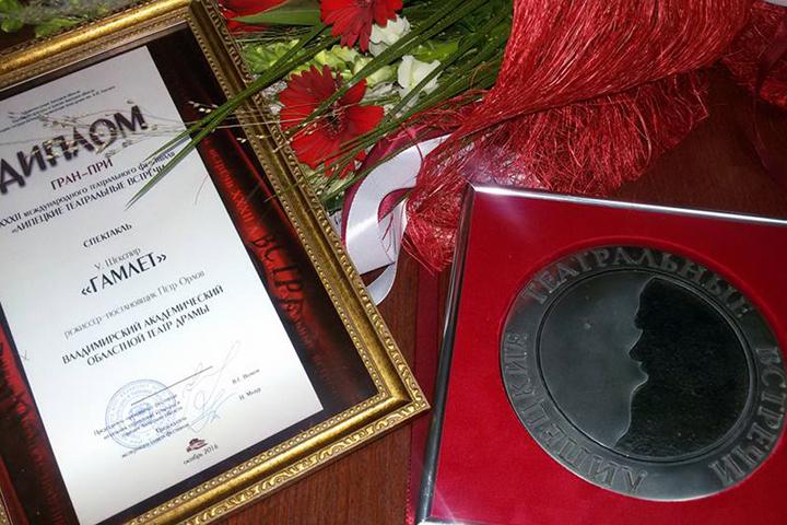 Гран-при липецкого театрального фестиваля получил спектакль «Гамлет» Владимирского театра драмы