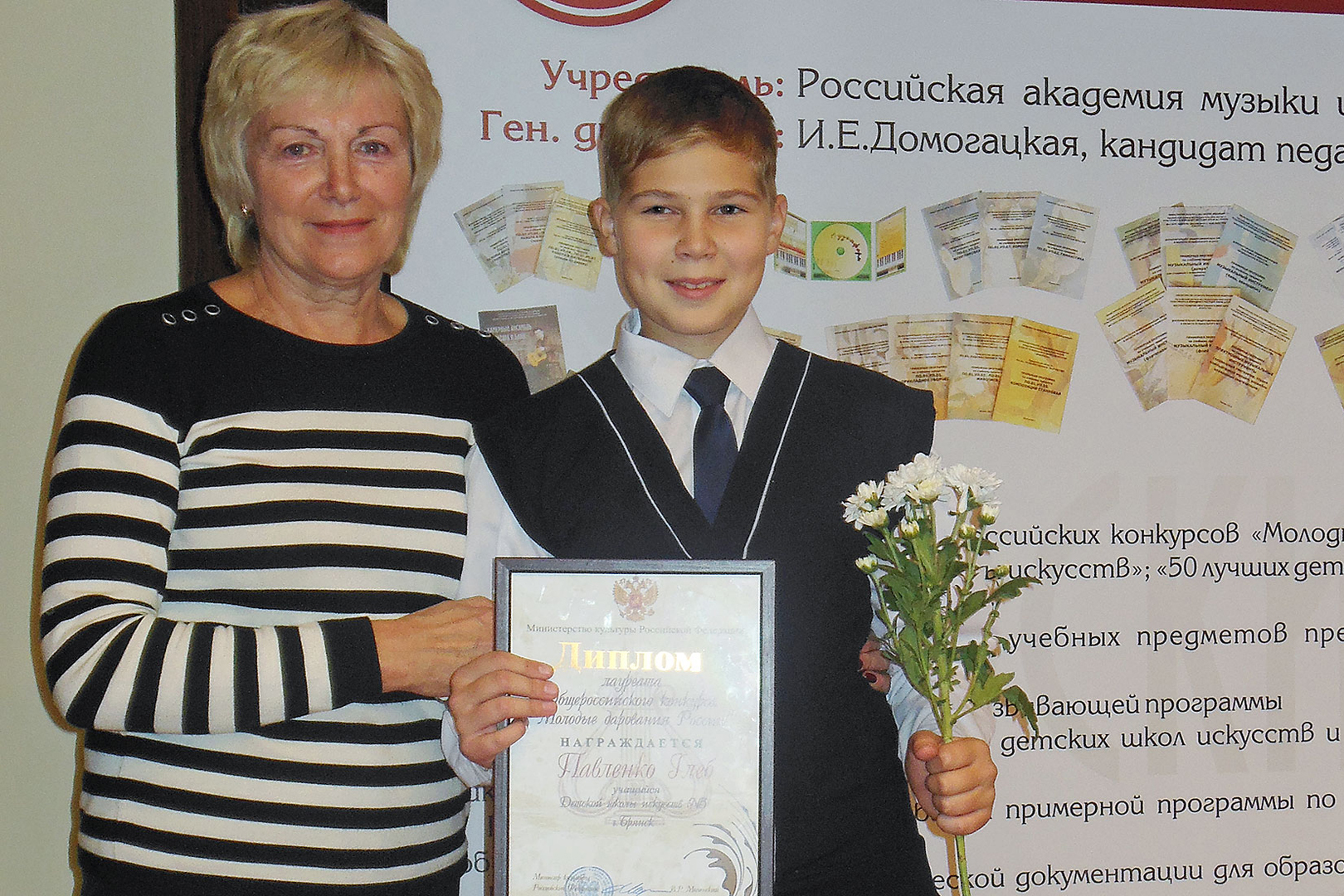 Брянский школьник стал победителем конкурса «Молодые дарования России»