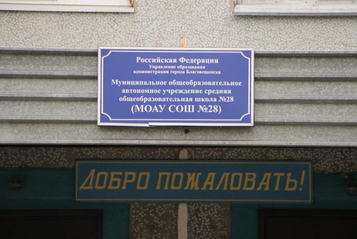 Генпрокуратура начала проверку органов профилактики после избиения девушки вБлаговещенске