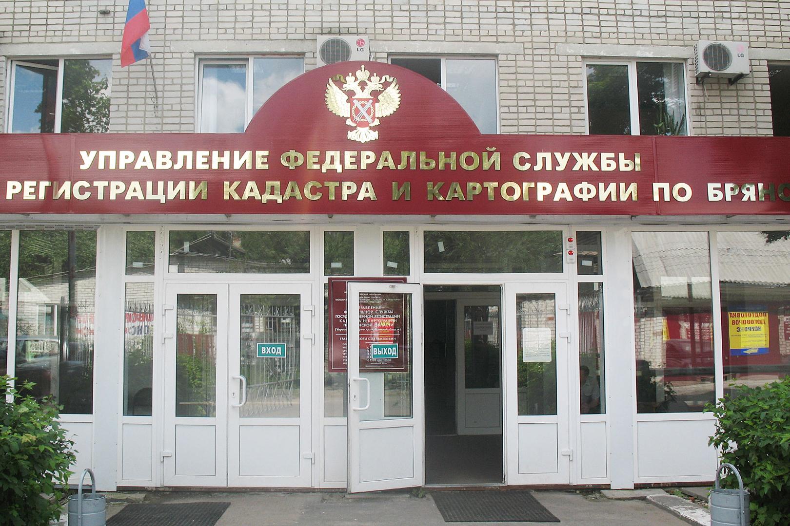 Бесплатная приватизация жилья вБрянской области завершится 1марта наступающего года