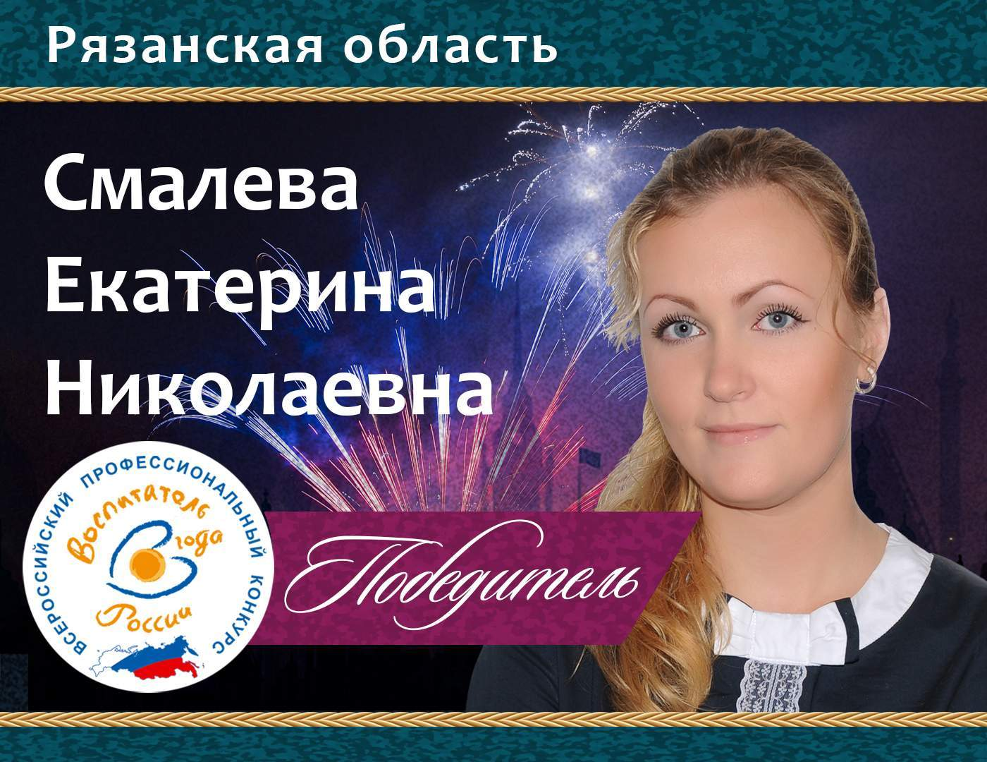 Воспитатель изрязанского детского сада стала лучшей в РФ