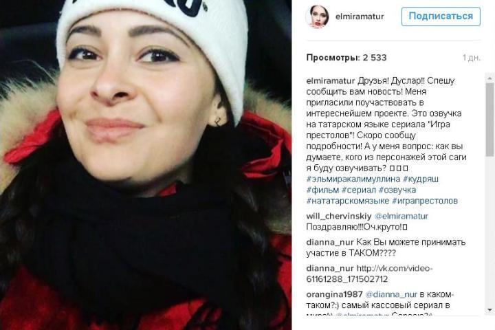 Эльмира Калимуллина озвучит «Игру престолов» нататарском языке
