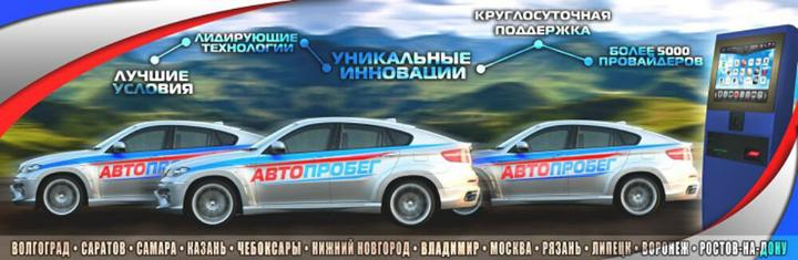 Автопробег проводится по ряду городов России