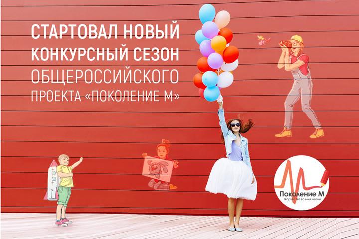 Для участия в конкурсе нужно загрузить на онлайн-площадку проекта pokolenie.mts.ru собственный эскиз образа или целой модной коллекции.