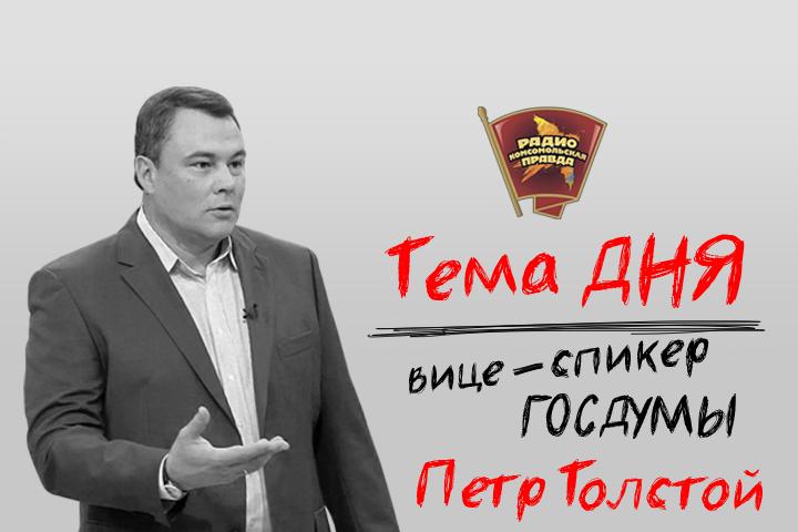 Пётр Толстой станет гостем Радио «Комсомольская правда»