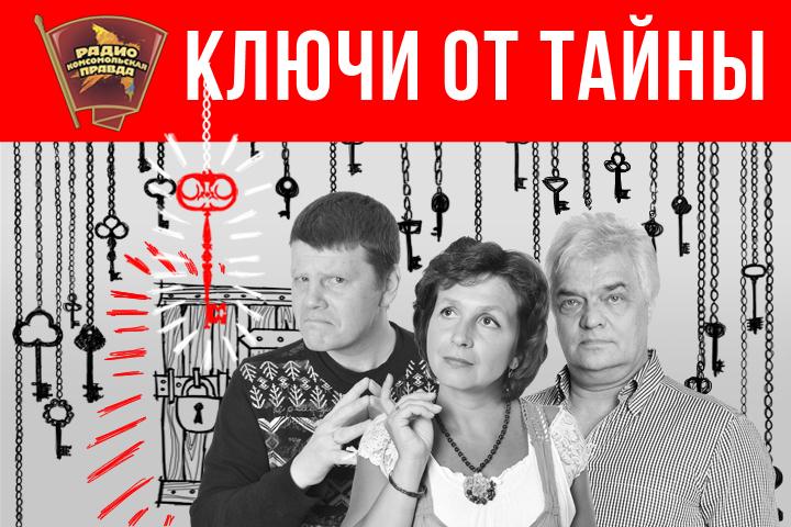 Почему путь к демократии лежит через желудок, разбираемся в эфире программы «Ключи от тайны» на Радио «Комсомольская правда»