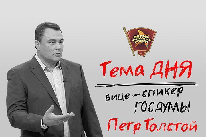 Петр Толстой стал гостем Радио «Комсомольская правда»
