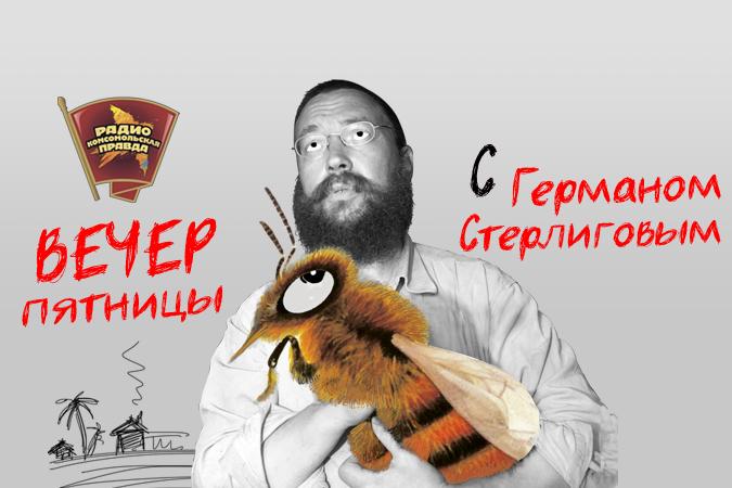 Обзор главных событий недели с Германом Стерлиговым