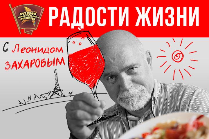 Обсуждаем радости жизни с Леонидом Захаровым и Екатериной Шевцовой в эфире Радио «Комсомольская правда»