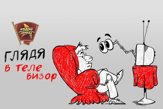 Обсуждаем главные телесобытия недели в эфире программы «Глядя в телевизор» на Радио «Комсомольская правда»