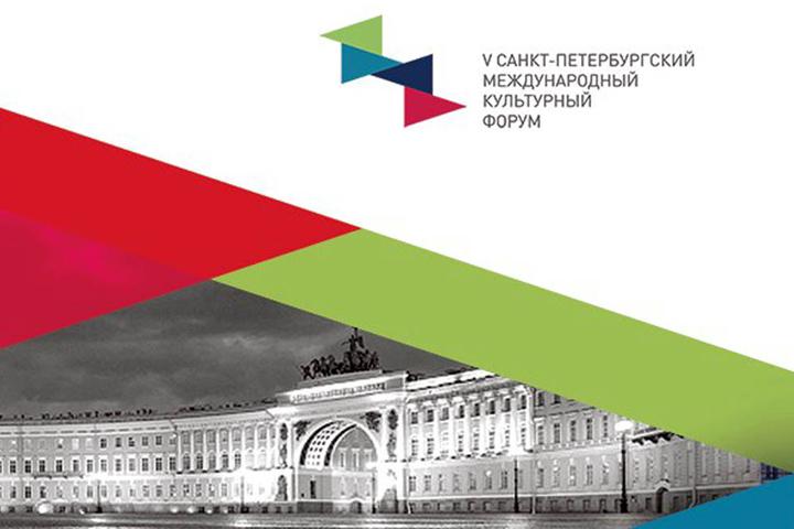 Санкт-Петербург в пятый раз  принимет Международный культурный форум