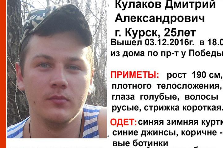 ВКурске 3 дня назад бесследно пропал 25-летний парень
