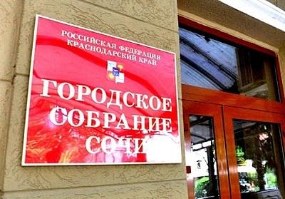 Вбюджете Сочи заложили 230 млн руб. наразвитие инфраструктуры