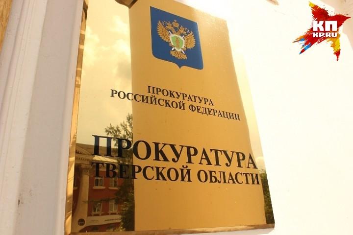 В Тверской области назначено наказание девушке за преступление пятилетней давности