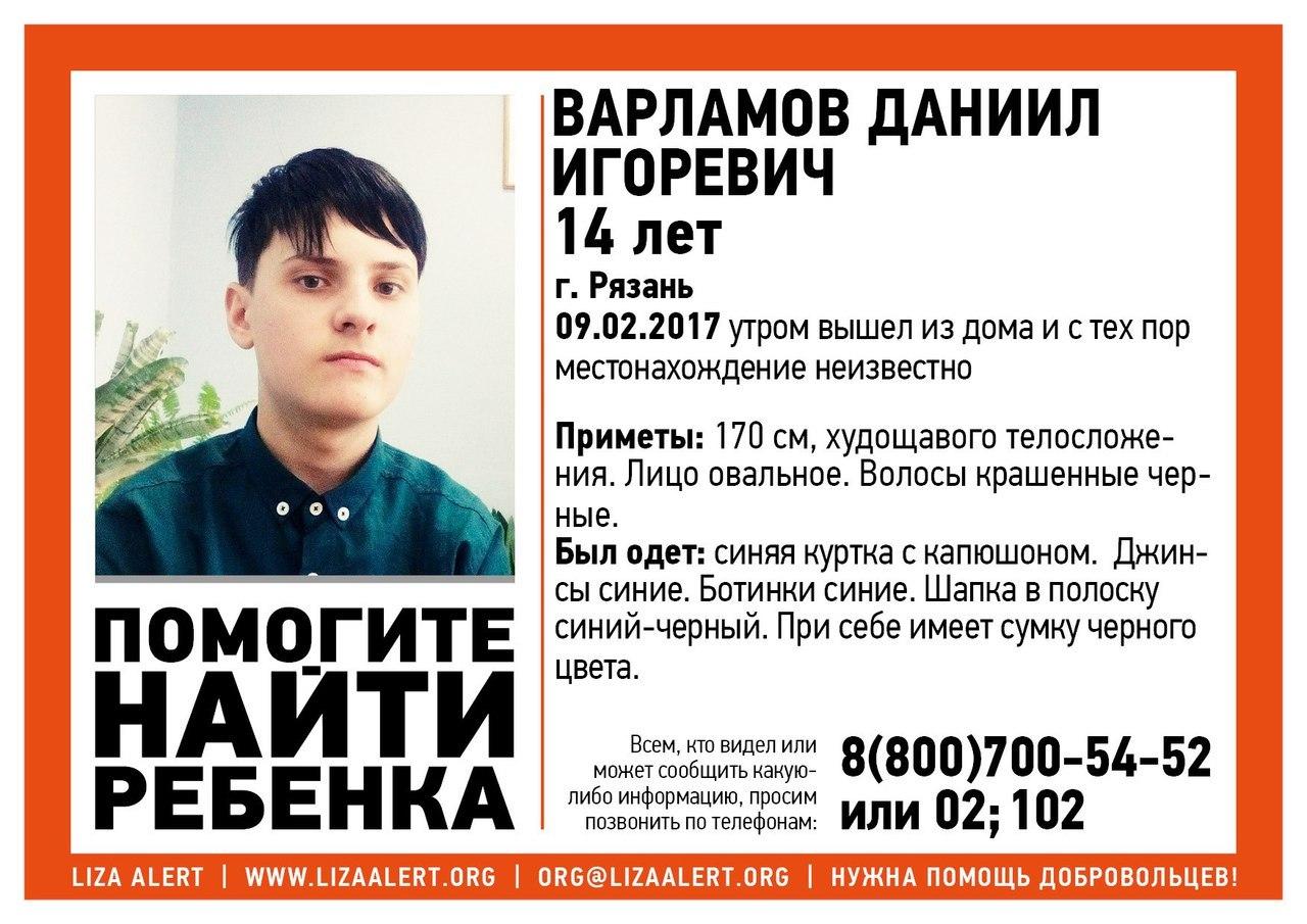 Liza Alert Рязань: вРязани пропал четырнадцатилетний школьник