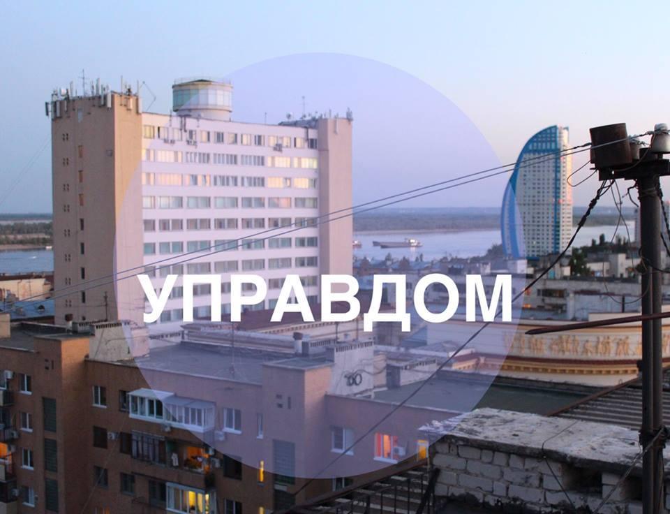 ВФонде капремонта Волгоградской области утвердили нового директора