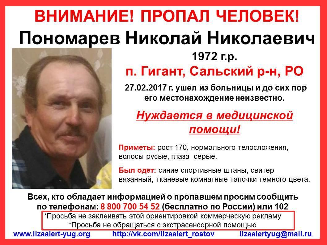 ВРостовской области без вести пропал больной клиники