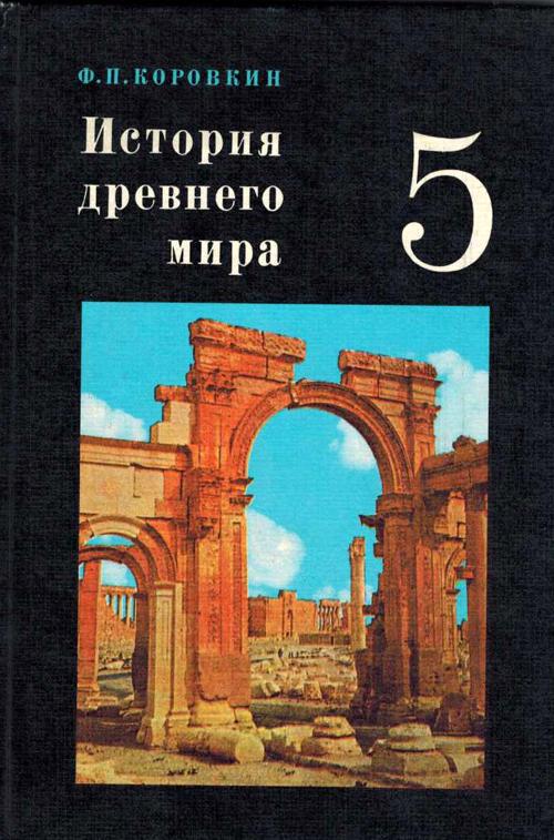 Та самая Триумфальная арка на обложке учебника по истории.