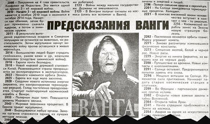 Прорицания Ванги газеты, опубликованной в 1997 году.