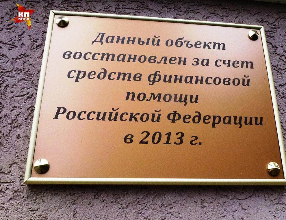 Таких табличек в Сухуме много Фото: Николай ВАРСЕГОВ