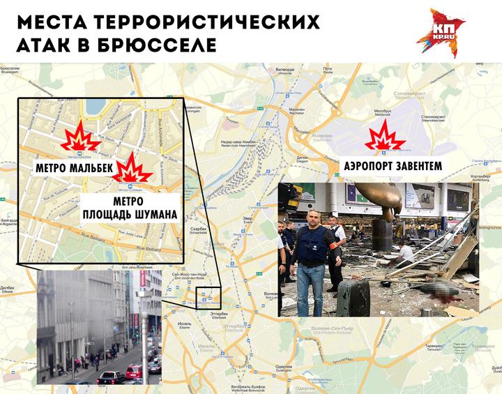 Карта терактов в Брюсселе 22 марта 2016 года. Фото: Рушан КАЮМОВ