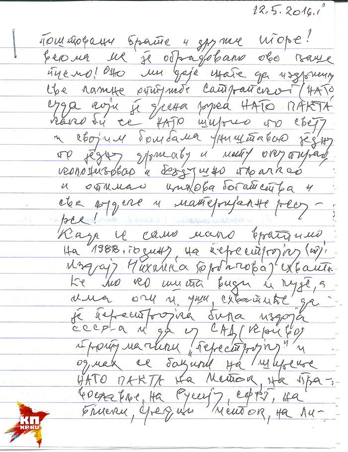 «Комсомольская правда» первой познакомилась с этой перепиской
