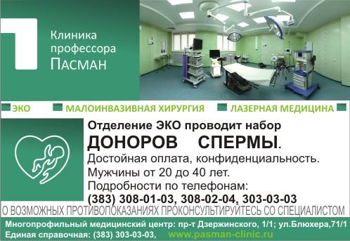 regeneratsiya-sozrevanie-spermatozoidov-muzhchini