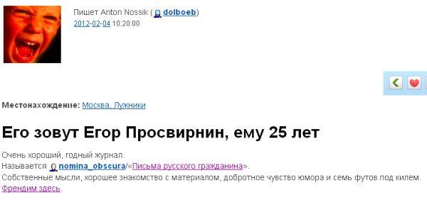 Блог Егора Просвирнина активно продвигал, среди прочих, и израильский гражданин и российский блогер Антон Носик