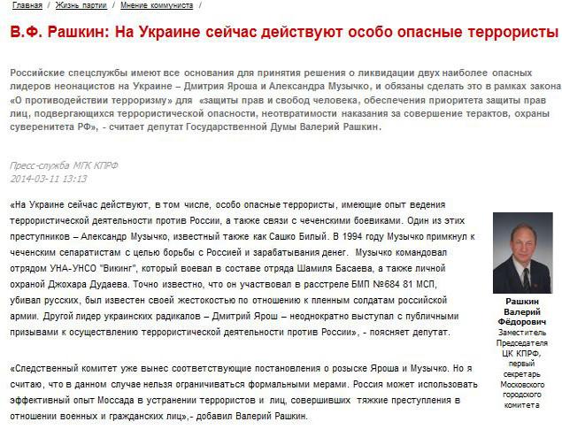 Обращение коммунистов к российским властям