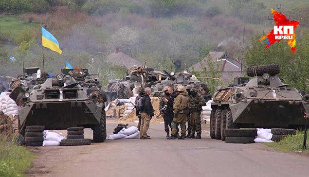 Спецоперация украинской армии в Славянске: город заблокирован