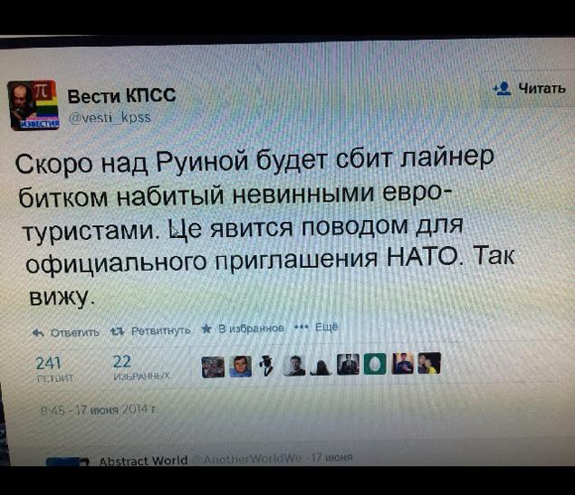 Ну и опять же в версию теории заговора укладывается запись в Твиттере некоего пользователя @vesti_kpss Фото: СОЦСЕТИ