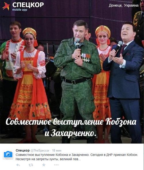 Фото прислал из Донецка на читатель Фото: СОЦСЕТИ