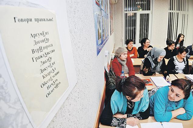 Мигранты, не владеющие русским языком, получают новые знания на специально организованных для них курсах. Фото: Олег РУКАВИЦЫН