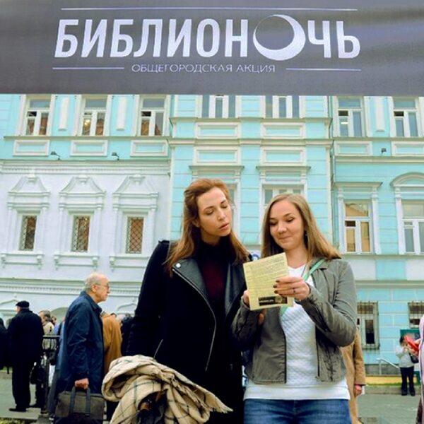Библионочь в библиотеке-читальне Тургенева