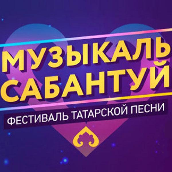 Фестиваль «Музыкаль Сабантуй»