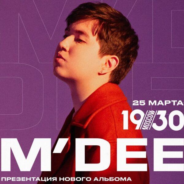 Первый большой концерт M'Dee в Москве