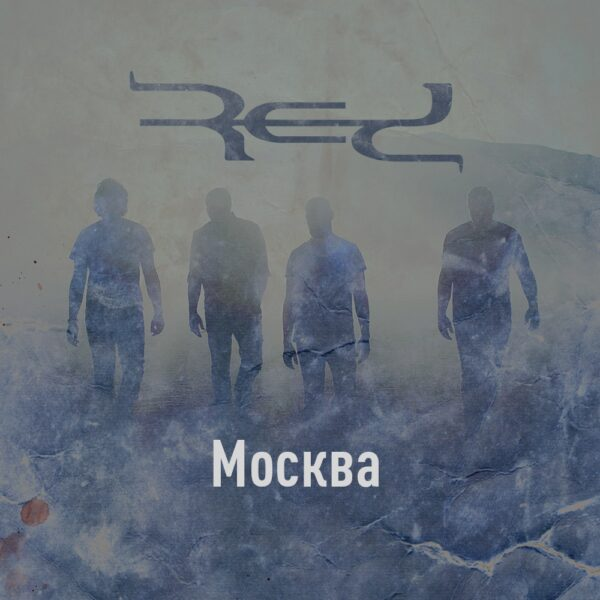 Концерт группы Red 5 апреля