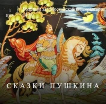 Концерт «Сказки Пушкина»