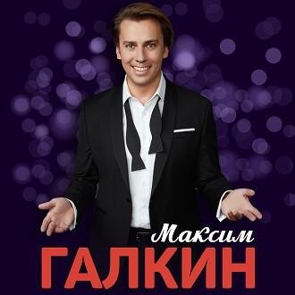 Сольный концерт Максима Галкина 20 марта