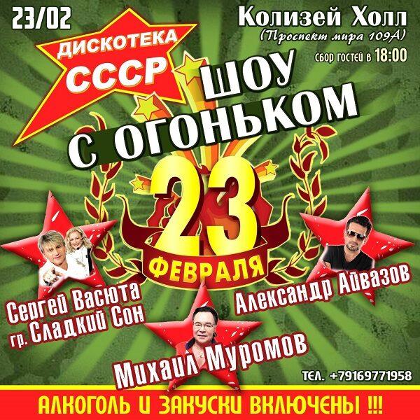 Концерт Дискотека СССР. Шоу с огоньком
