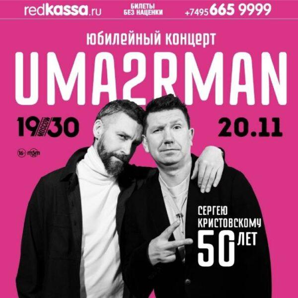 Концерт UMA2RMAN: Сергею Кристовскому — 50 лет
