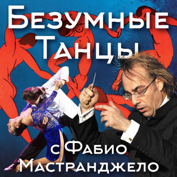 Концерт «Безумные танцы с Фабио Мастранджело» 8 июля