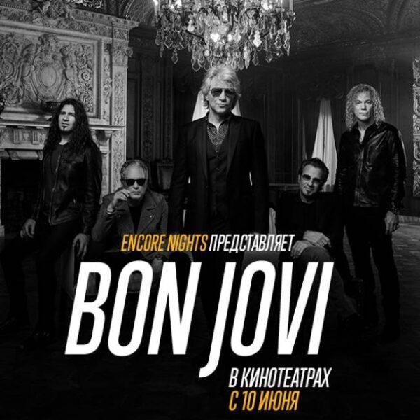 Фильм-концерт Bon Jovi