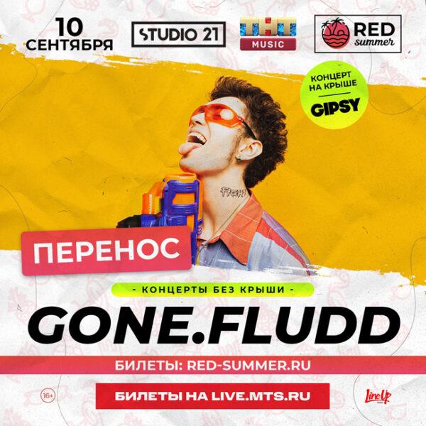 Концерт GONE.Fludd