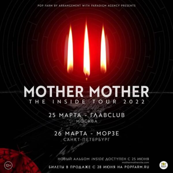Концерт группы Mother Mother: презентация альбома Inside