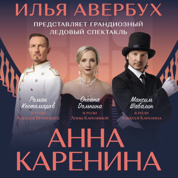 Ледовое шоу Ильи Авербуха «Анна Каренина»