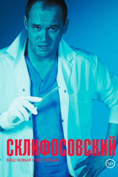 Склифосовский 7 сезон